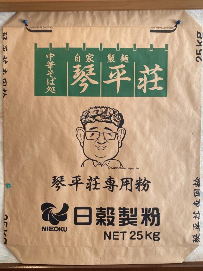 中華そば処 琴平荘 山形県鶴岡市三瀬己 専用粉
