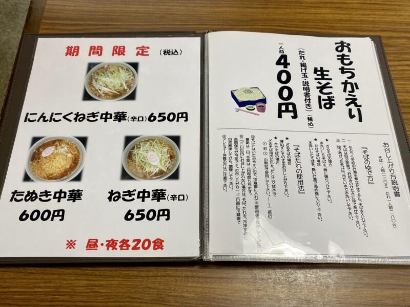 そば処 けん太 秋田県秋田市広面 メニュー