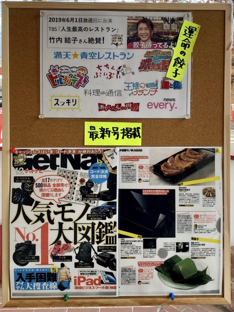 餃子の餃天 秋田広面店 秋田県秋田市広面 営業案内
