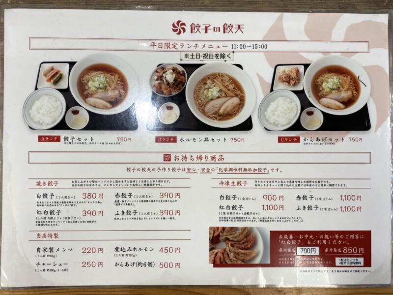 餃子の餃天 秋田広面店 秋田県秋田市広面 メニュー