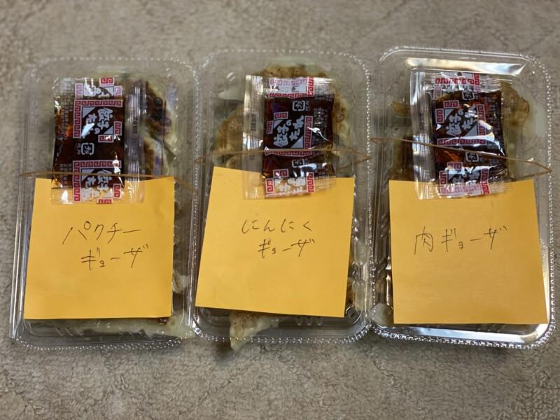 餃子 玖 きゅう 秋田県秋田市中通 ニンニクギョーザ パクチーギョーザ 肉ギョーザ 餃子