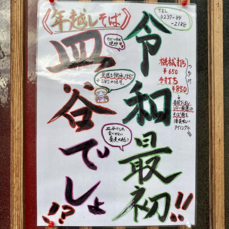 皿谷食堂 さらや 山形県寒河江市本町 営業案内 年越し蕎麦