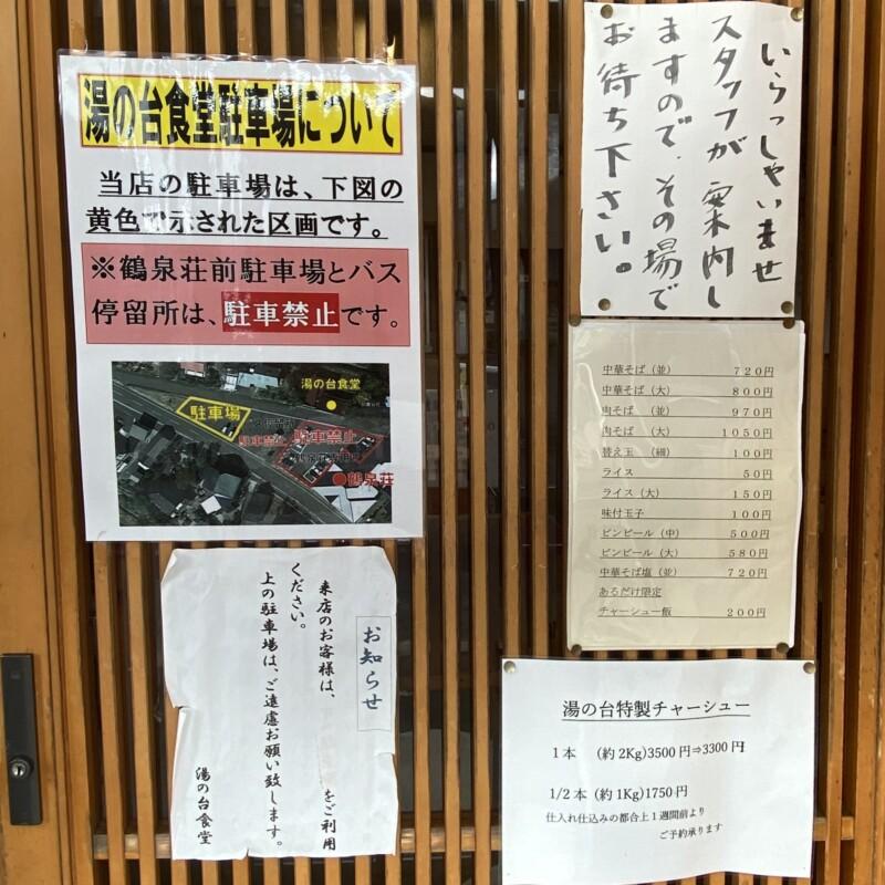 湯の台食堂 秋田県にかほ市象潟町横岡 営業案内 メニュー 駐車場案内