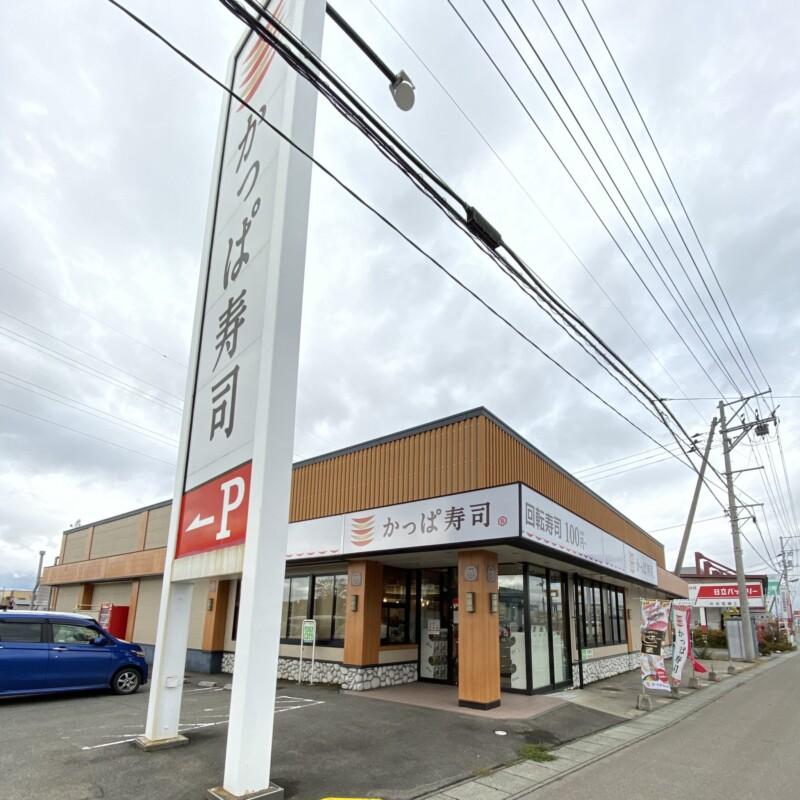 かっぱ寿司 横手店 秋田県横手市前郷 外観