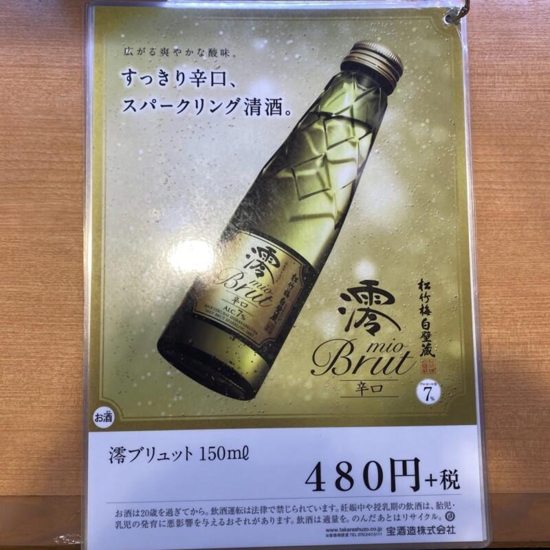 かっぱ寿司 横手店 秋田県横手市前郷 メニュー