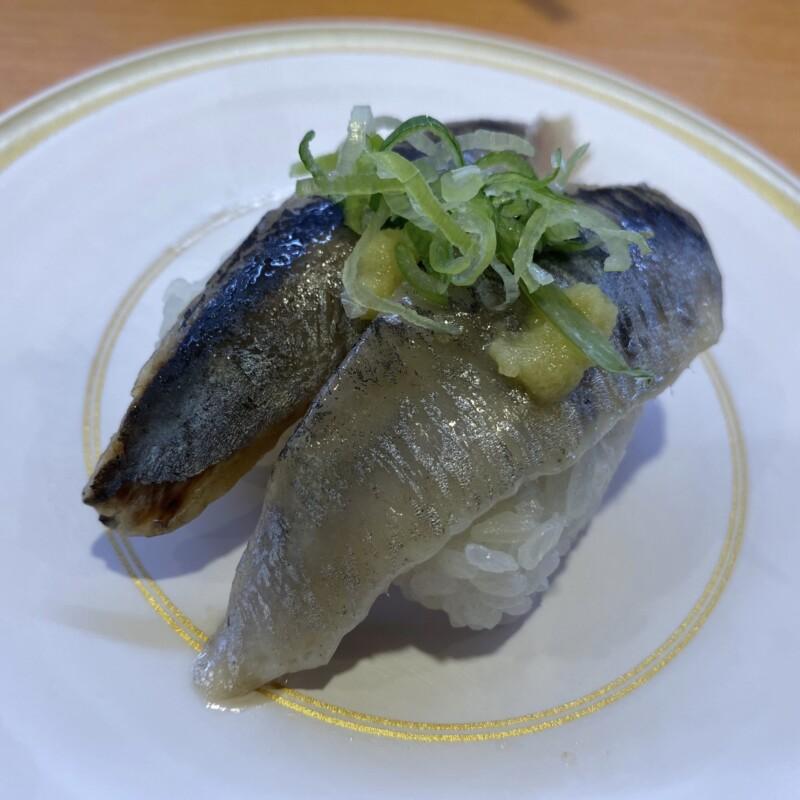 かっぱ寿司 横手店 秋田県横手市前郷 〆いわし 鰯