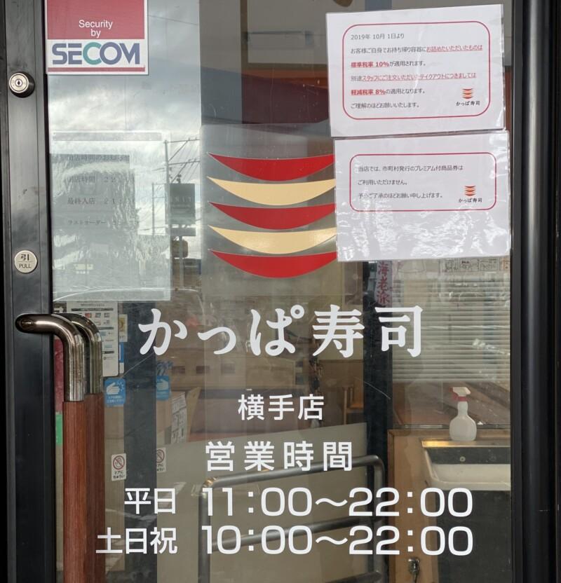 かっぱ寿司 横手店 秋田県横手市前郷 営業時間 営業案内