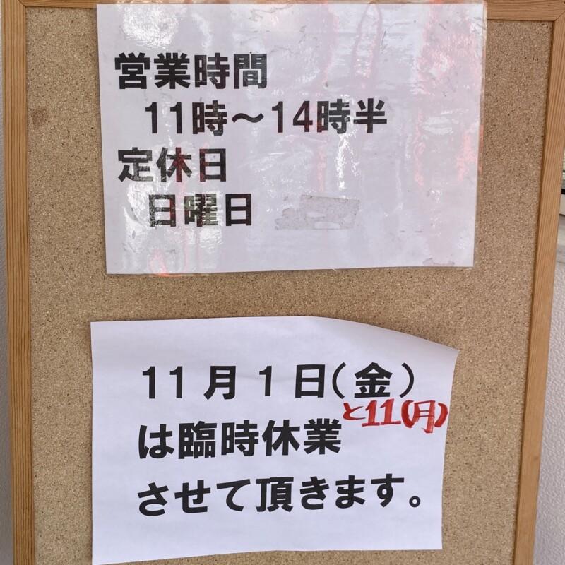 麺や陽風 はるかぜ 山形県山形市清住町 営業時間 営業案内 定休日