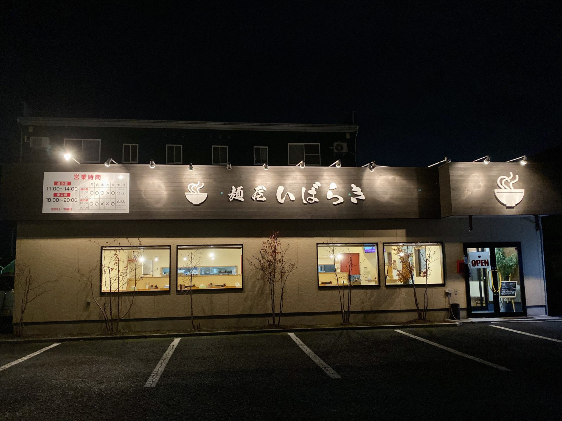 麺屋いばらき 山形県天童市北目 外観