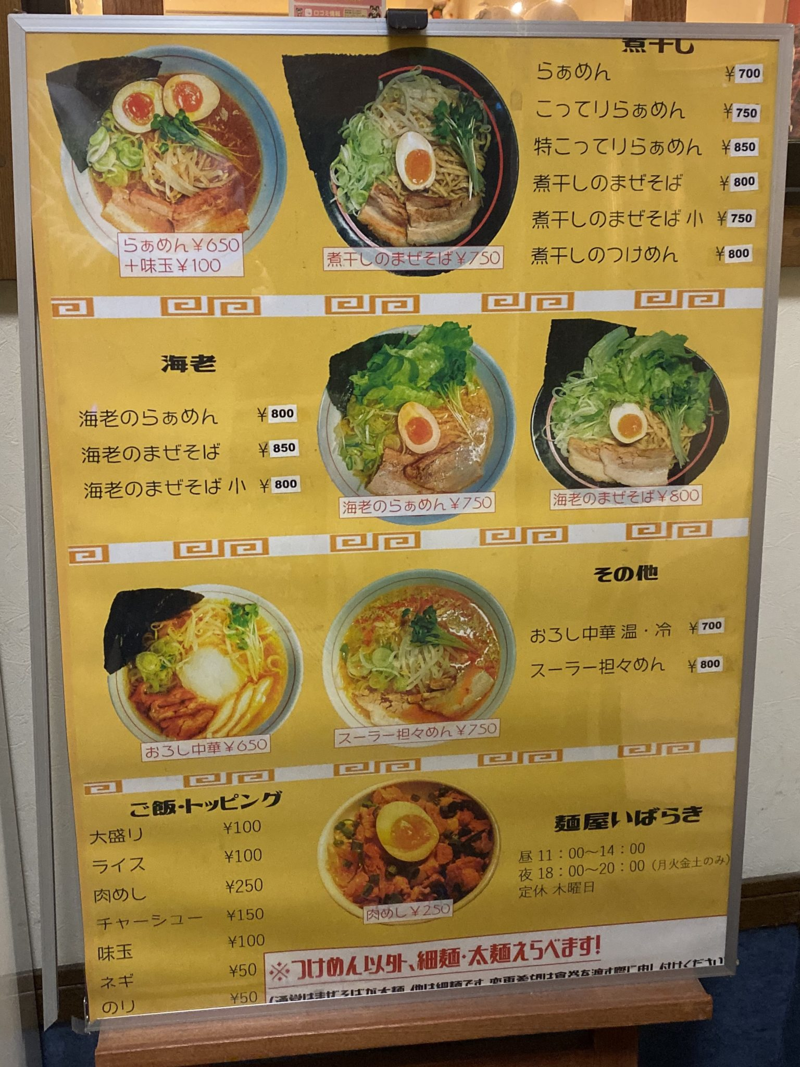麺屋いばらき 山形県天童市北目 メニュー