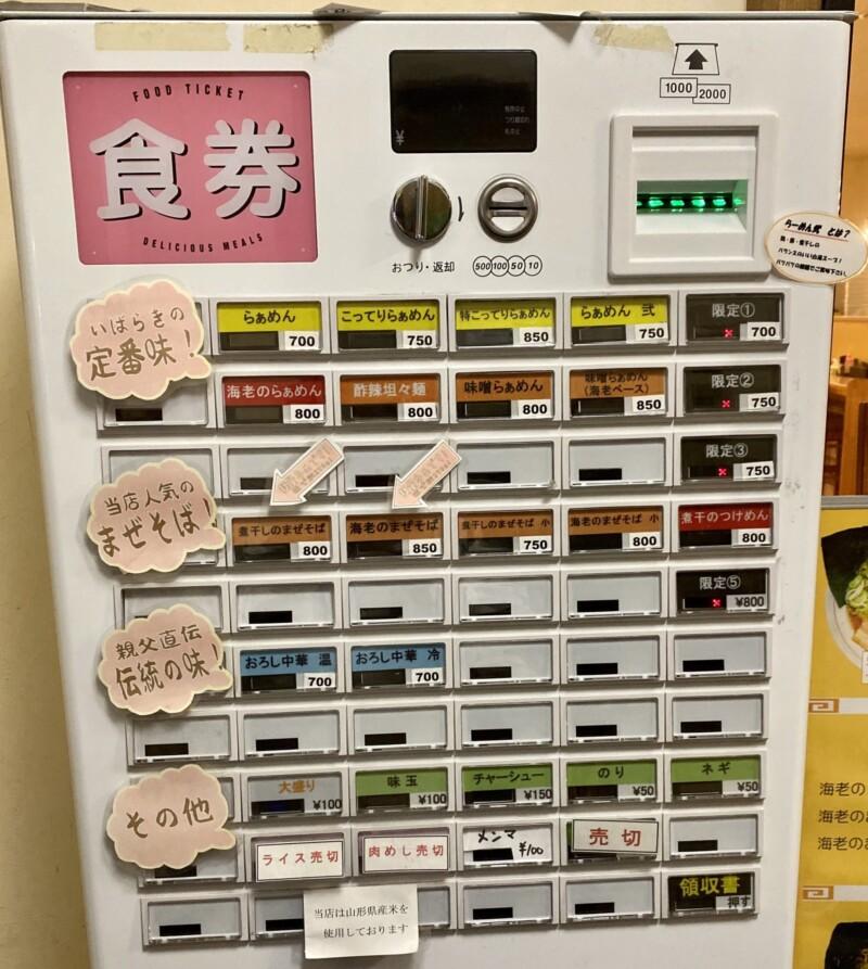 麺屋いばらき 山形県天童市北目 券売機 メニュー