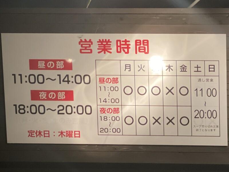 麺屋いばらき 山形県天童市北目 営業時間 営業案内 定休日