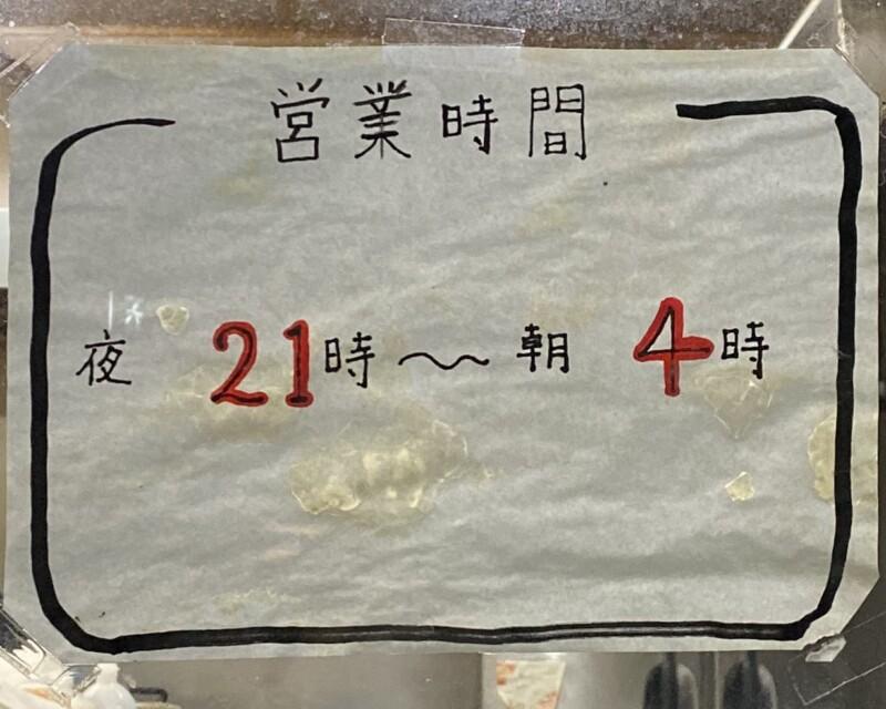 ラーメン居酒屋 ゆっちゃん 石川県七尾市和倉町 和倉温泉 営業時間 営業案内 定休日