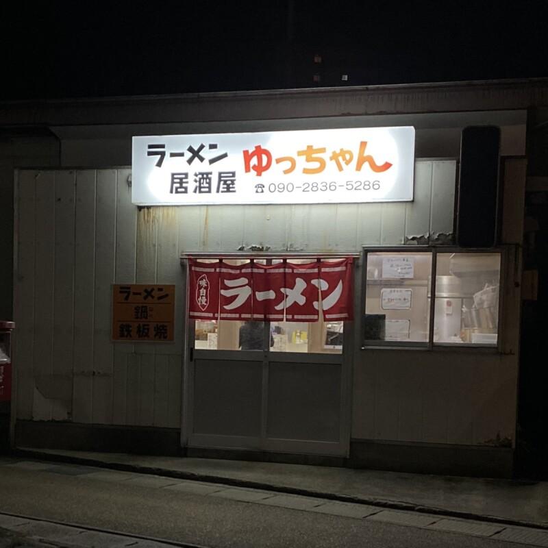 ラーメン居酒屋 ゆっちゃん 石川県七尾市和倉町 和倉温泉 外観