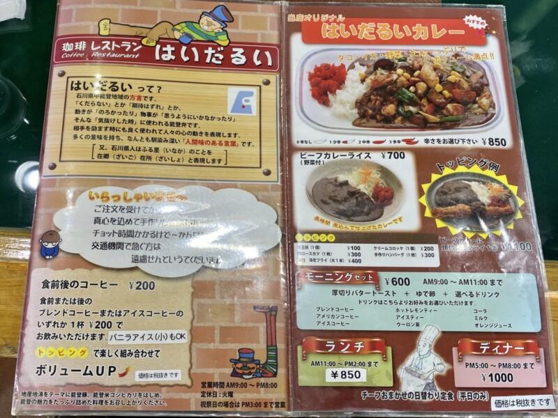 珈琲レストラン はいだるい 石川県七尾市和倉温泉駅前タ メニュー