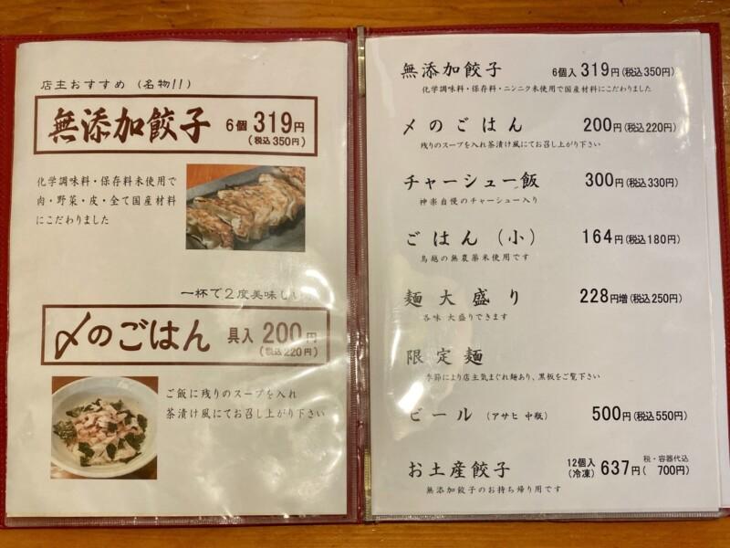 自然派ラーメン 神楽 かぐら 石川県金沢市寺町 メニュー