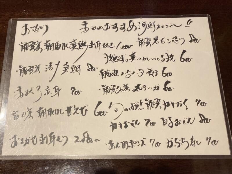 おでん居酒屋 美幸 犀川店 さいがわ 石川県金沢市片町 メニュー