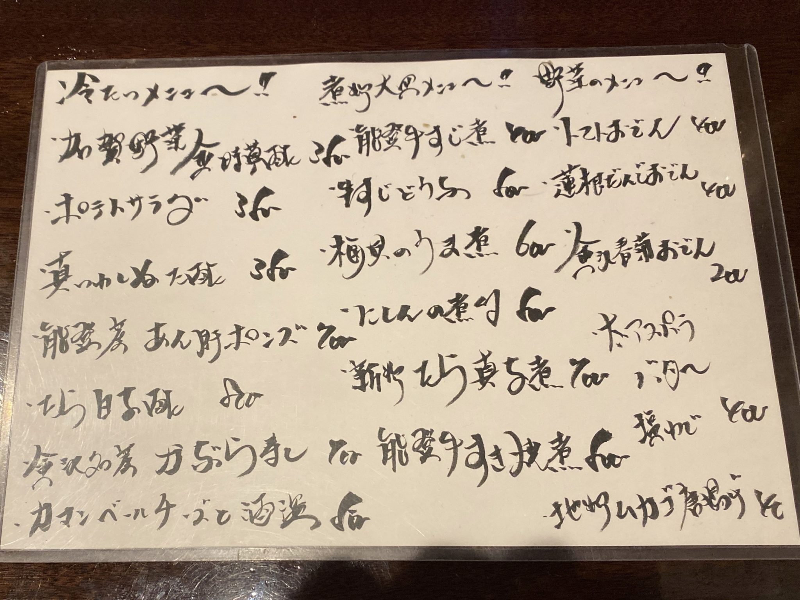 おでん居酒屋 美幸 犀川店 さいがわ 石川県金沢市片町