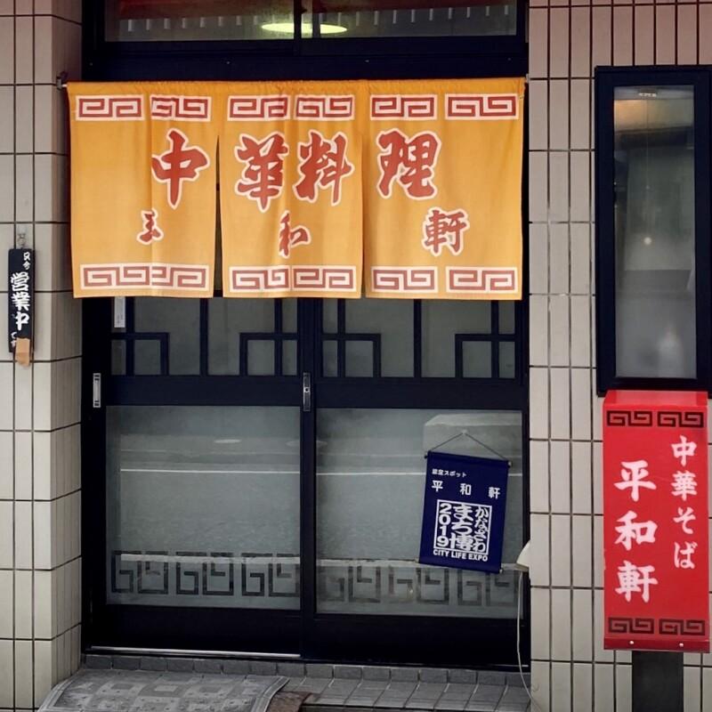 中華料理 平和軒 石川県金沢市尾山町 暖簾