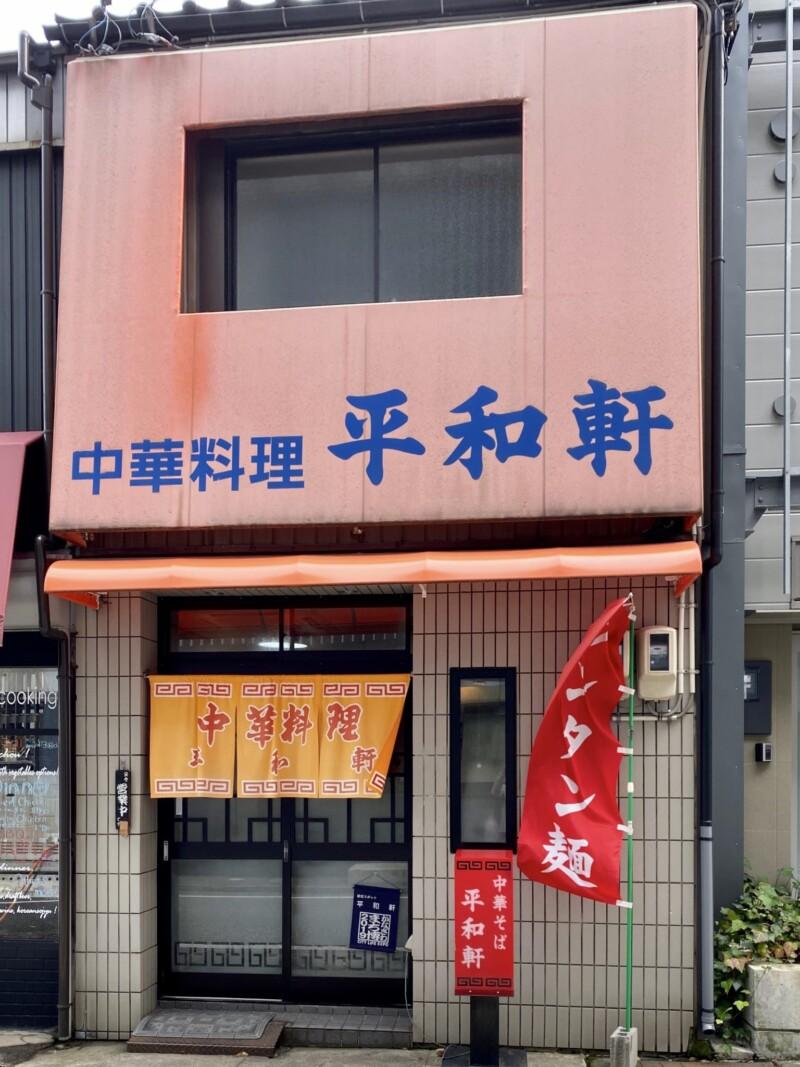 中華料理 平和軒 石川県金沢市尾山町 外観