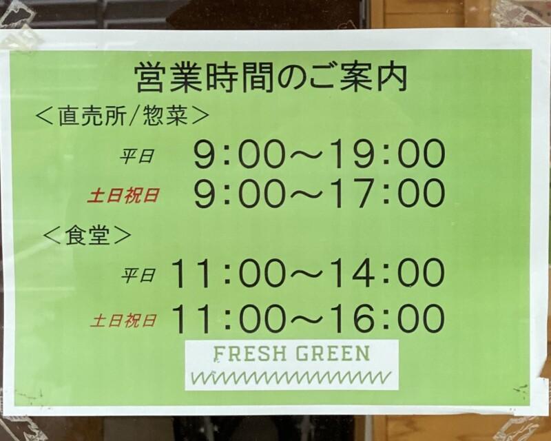 フレッシュグリーン FRESH GREEN 食堂DEKI-TATE 秋田県由利本荘市荒町 営業時間 営業案内