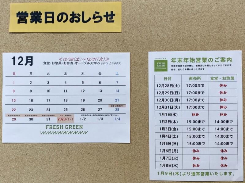 フレッシュグリーン FRESH GREEN 食堂DEKI-TATE 秋田県由利本荘市荒町 営業カレンダー 定休日