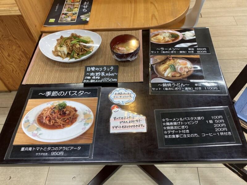 フレッシュグリーン FRESH GREEN 食堂DEKI-TATE 秋田県由利本荘市荒町 メニュー