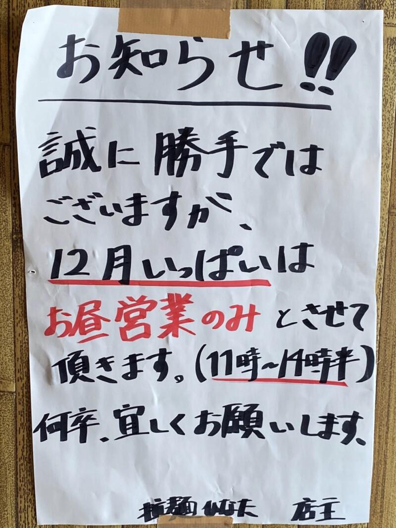 拉麺ひなた 山形県東根市神町西 営業案内 12月いっぱいは昼のみ営業