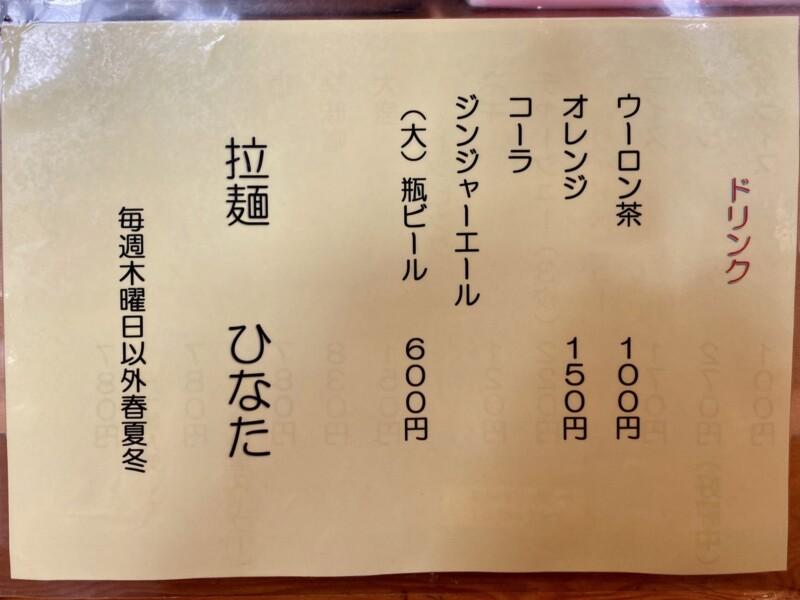 拉麺ひなた 山形県東根市神町西 メニュー