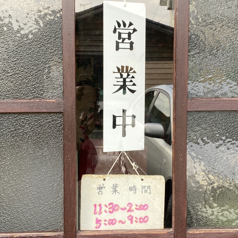 中華レストラン 香港公司 香港ハウス 秋田県由利本荘市西梵天 営業時間 営業案内