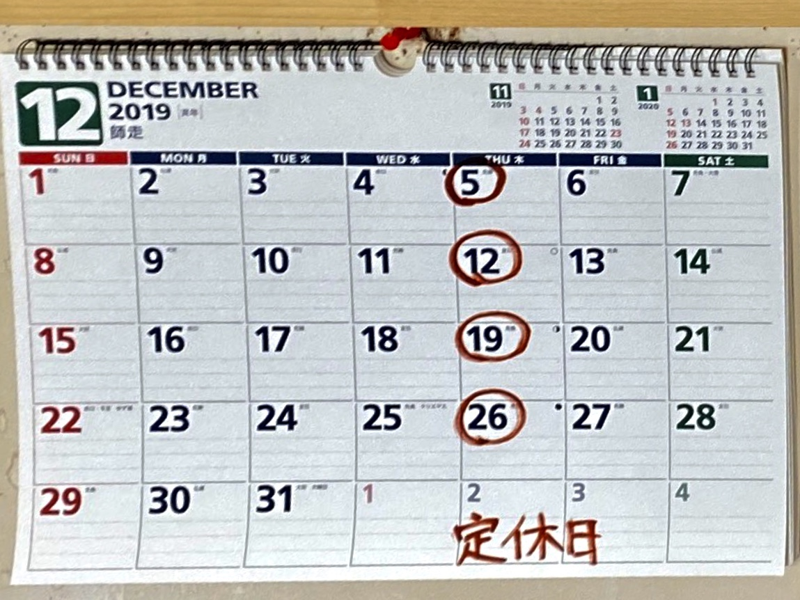 中華レストラン 香港公司 香港ハウス 秋田県由利本荘市西梵天 営業カレンダー 定休日