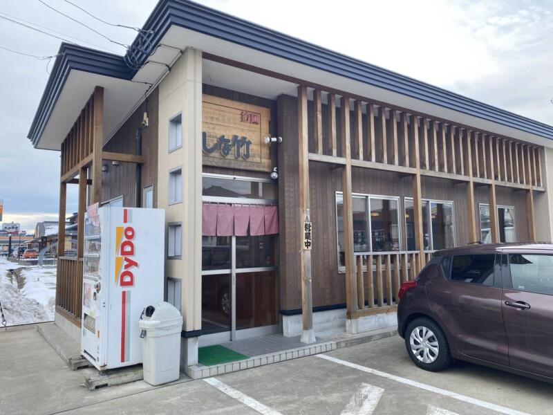拉麺しな竹 しなちく 秋田県大仙市飯田町 外観