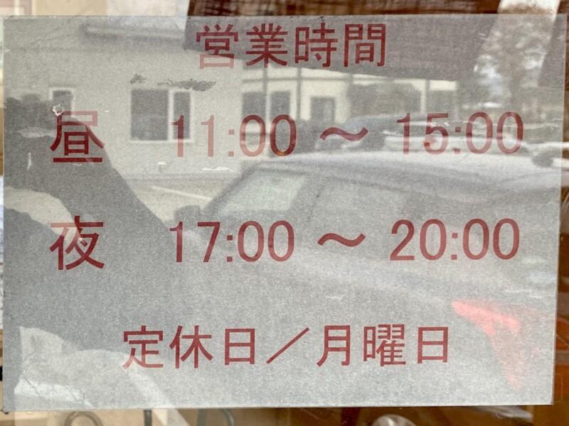 拉麺しな竹 しなちく 秋田県大仙市飯田町 営業時間 営業案内 定休日