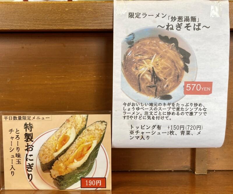 拉麺しな竹 しなちく 秋田県大仙市飯田町 メニュー