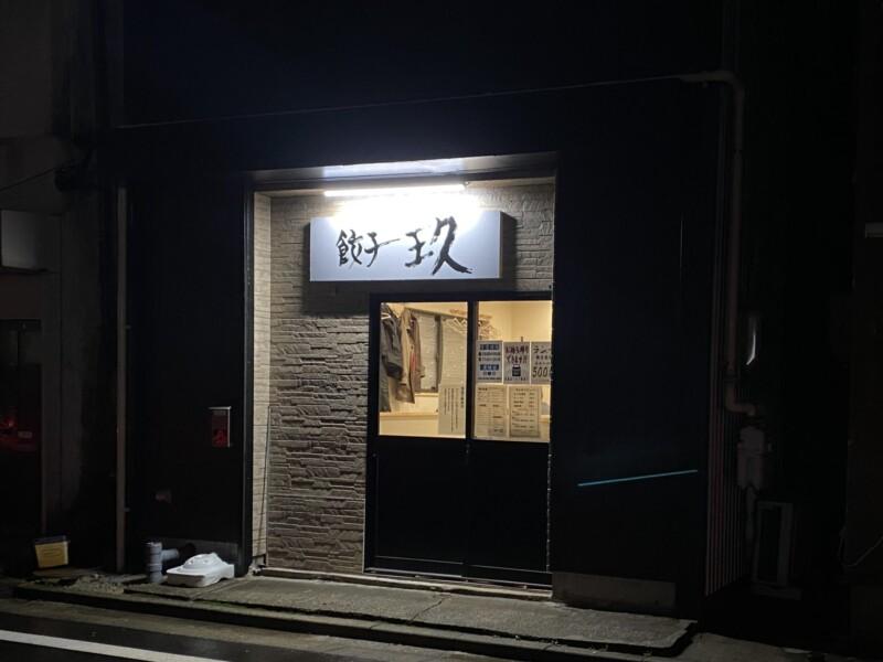 餃子 玖 きゅう 秋田県秋田市中通 外観