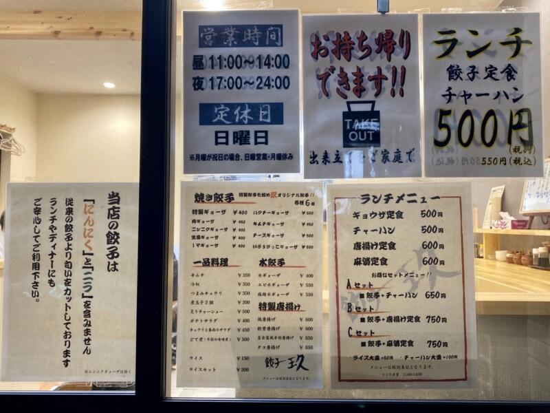 餃子 玖 きゅう 秋田県秋田市中通 営業時間 営業案内 定休日 メニュー