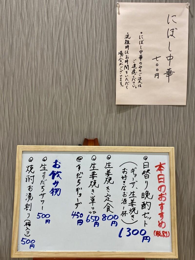 餃子 玖 きゅう 秋田県秋田市中通 メニュー