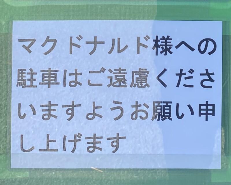 ケンちゃんラーメン 秋田店 秋田県秋田市飯島道東 注意書