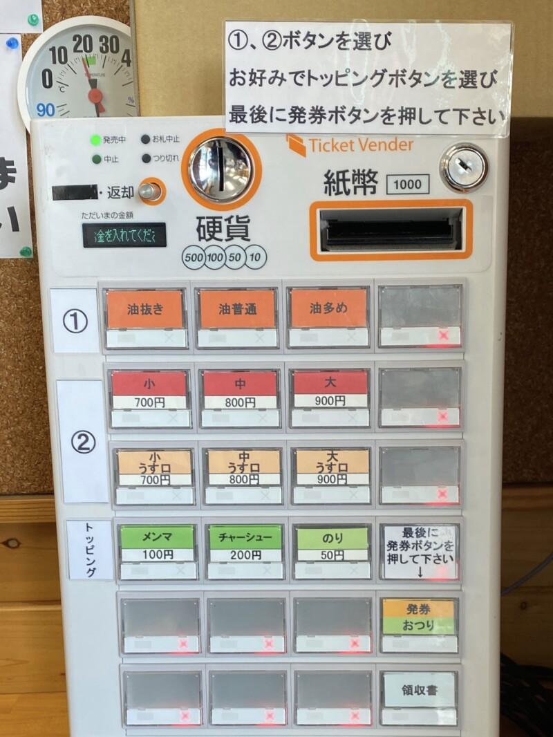 ケンちゃんラーメン 秋田店 秋田県秋田市飯島道東 券売機 メニュー