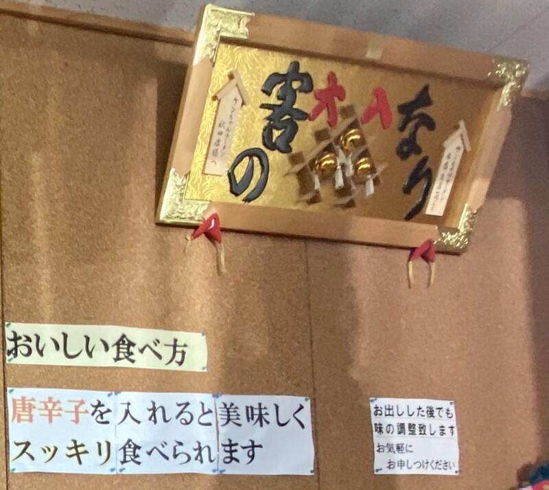 ケンちゃんラーメン 秋田店 秋田県秋田市飯島道東 メニュー