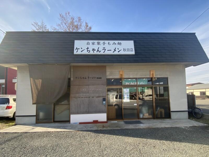 ケンちゃんラーメン 秋田店 秋田県秋田市飯島道東 外観