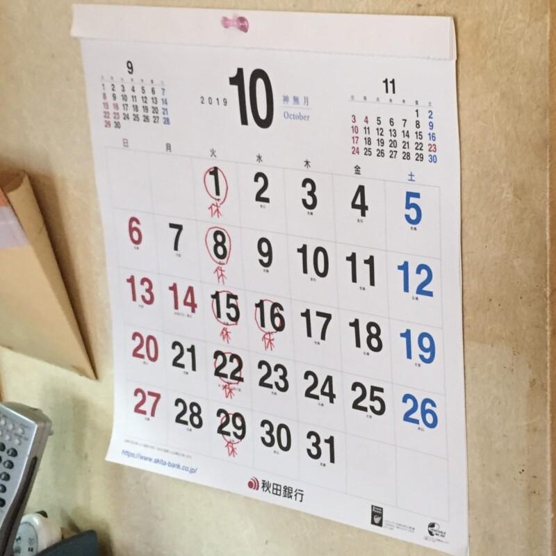 お食事処 大衆酒場 藤亭 秋田市新屋松美が丘南町 営業カレンダー 定休日