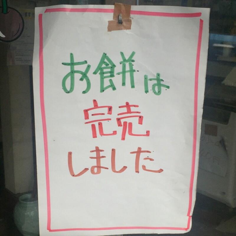 ささにしき食堂 大衆食堂 ささにしき 山形県尾花沢市芦沢 餅 完売