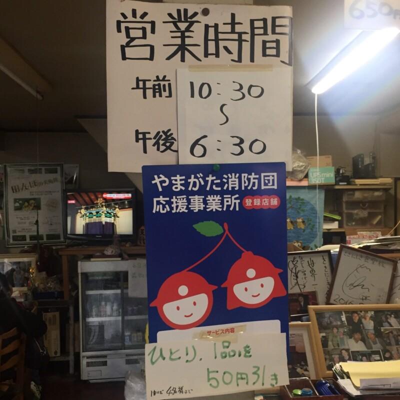 ささにしき食堂 大衆食堂 ささにしき 山形県尾花沢市芦沢 営業時間 営業案内