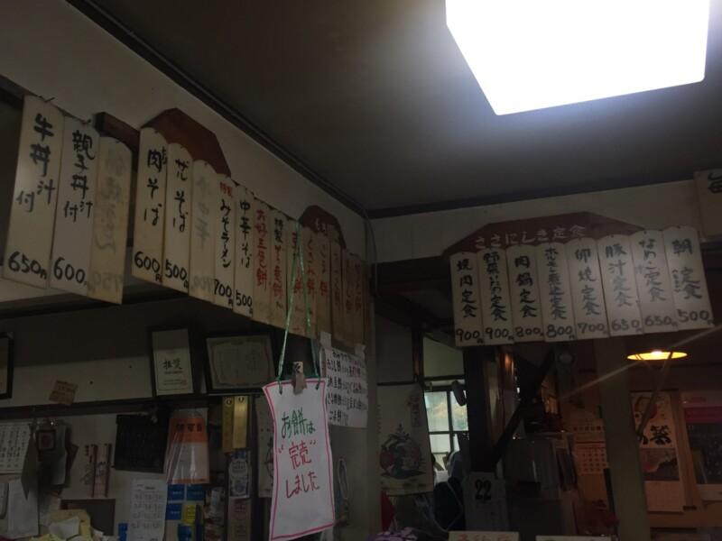 ささにしき食堂 大衆食堂 ささにしき 山形県尾花沢市芦沢 メニュー