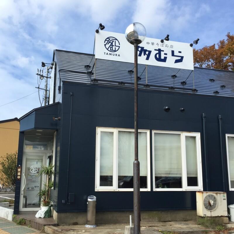 中華そばの店 多むら 秋田県秋田市広面 外観