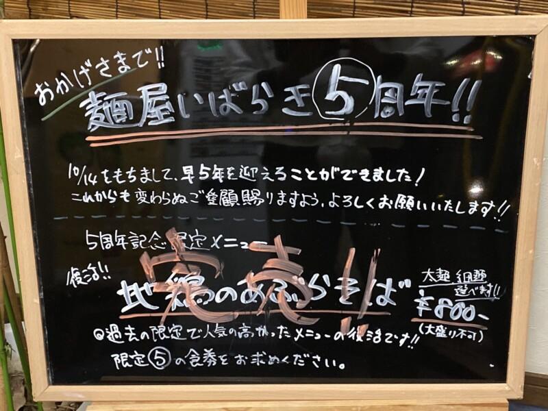 麺屋いばらき 山形県天童市北目 5周年 営業案内