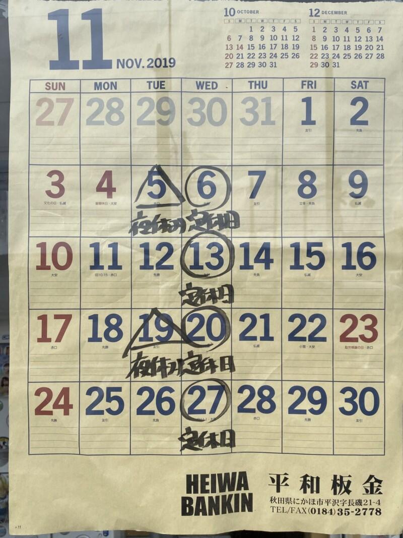 MONCHAN RAMEN SHUN もんちゃんラーメン シュン 秋田県由利本荘市川口 営業カレンダー 定休日