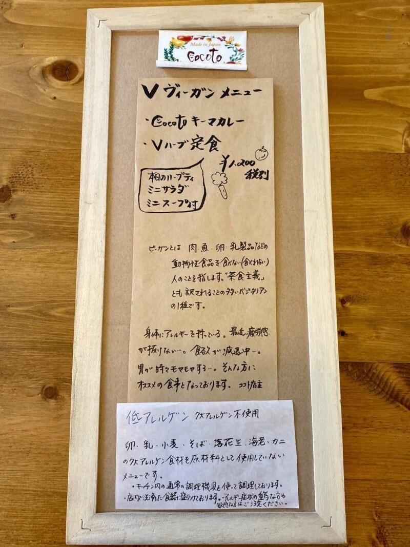 メディカルハーブ専門店 自然栽培カフェ Cocoto ココト 秋田県大仙市若竹町 メニュー