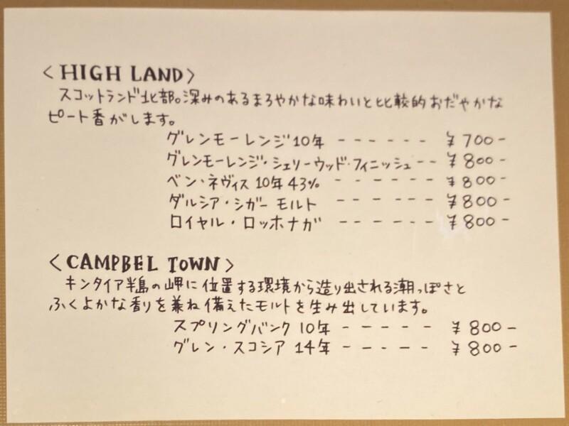 生フルーツカクテル専門店 grado グラード 秋田県秋田市山王 メニュー